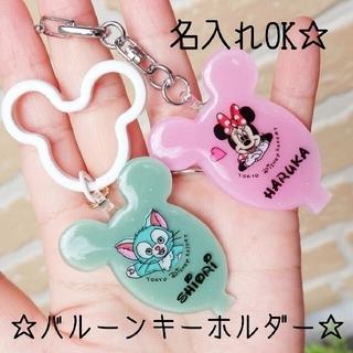 ディズニー(Disney)の名入れキーホルダー☆バルーン(ネームタグ)