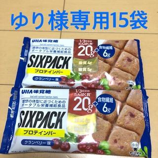 ユーハミカクトウ(UHA味覚糖)のゆり様専用 UHA味覚糖 プロテインバー SIXPACK  15袋(プロテイン)