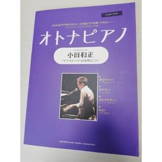 ヤマハ(ヤマハ)のオトナピアノ小田和正(ポピュラー)