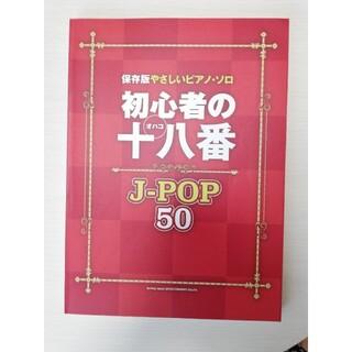 初心者の十八番J-POP50(ポピュラー)