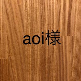 aoi様 オーダーページ(その他)