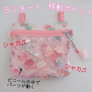 もり様専用☆046)シャカシャカ移動ポケット シェル ピンク +紐(外出用品)