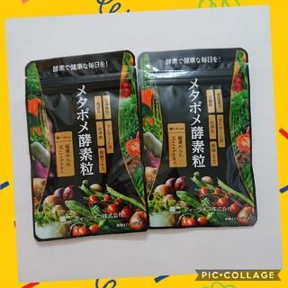 ティーライフ(Tea Life)のティーライフ  メタボメ酵素粒  30粒入✖️2袋(ダイエット食品)