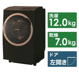 東芝 - 東芝TW-127X8l ドラム式洗濯乾燥機ザブーン2020年製