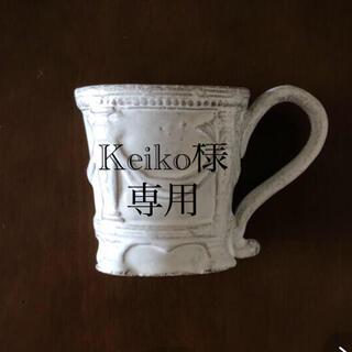 アッシュペーフランス(H.P.FRANCE)のKeiko様専用アスティエ(食器)