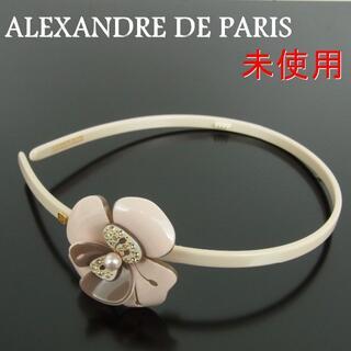 Alexandre de Paris - アレクサンドル ドゥ パリ 未使用 ビジュー カチューシャ ヘアバンド