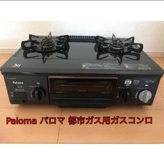 パロマピカソ(Paloma Picasso)のmakohiko様専用◎Paloma パロマ 都市ガス用2口ガスコンロ(調理機器)