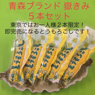 青森ブランド 嶽きみ とうもろこし 真空 5本 日本一 甘い うまい 美味しい(野菜)
