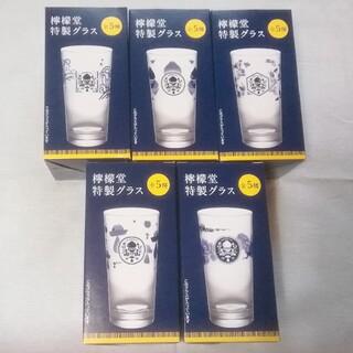 コカコーラ(コカ・コーラ)の◉檸檬堂 特製グラス◉全5種◉非売品ノベルティ◉(グラス/カップ)