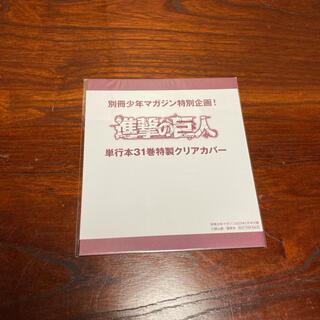 新品未開封 進撃の巨人 特典 31巻 特製クリアカバー ブックカバーリヴァイ(キャラクターグッズ)