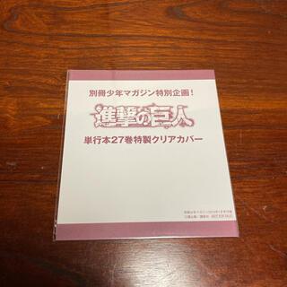 新品未開封 進撃の巨人 特典 27巻 特製クリアカバー ブックカバーリヴァイ(その他)