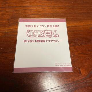 新品未開封 進撃の巨人 特典 21巻 特製クリアカバー ブックカバーリヴァイ(キャラクターグッズ)