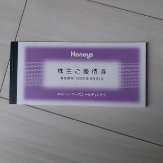 ハニーズ(HONEYS)のハニーズ 株主優待券 5000円分(ショッピング)