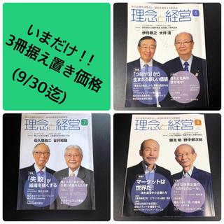 【SALE9/30迄】理念と経営 2021年 6,7,8月号 (ビジネス/経済)