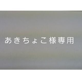 あきちょこ様専用(その他)