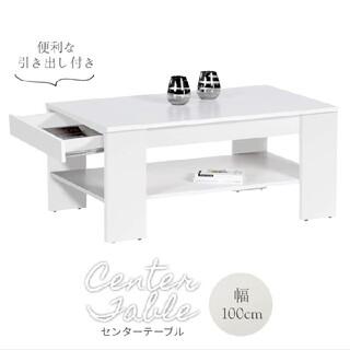 テーブル センターテーブル ローテーブル リビングテーブル ホワイト 白 北欧風(ローテーブル)
