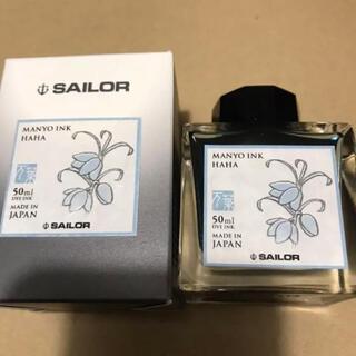 Sailor - 【海外限定】セーラー万年筆 万葉インク 「はは」小分け 5ml