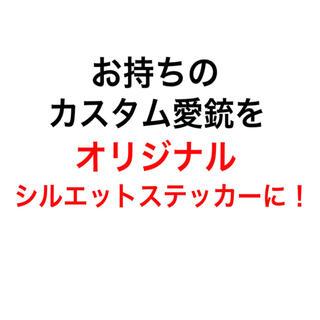 オーダー☆愛銃☆シルエットステッカー(その他)
