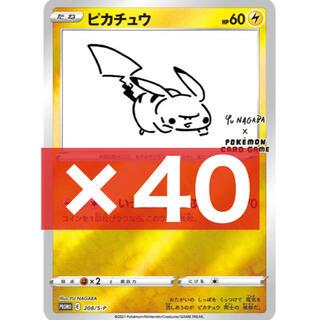 ポケモン(ポケモン)のポケモンカード ピカチュウ nagaba yu 長場雄(シングルカード)