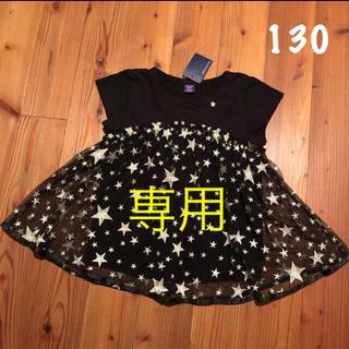 アナスイミニ(ANNA SUI mini)のさらママ様専用 アナスイミニ  Tシャツ 130    2枚(Tシャツ/カットソー)
