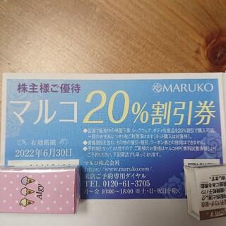 マルコ(MARUKO)のマルコ 割引券(その他)