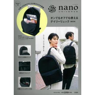 ナノユニバース(nano・universe)のnano universe デイリーリュック (リュック/バックパック)