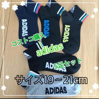 コストコ(コストコ)のコストコ adidas アディダス 靴下 ソックス 5足セット 19〜21cm(靴下/タイツ)