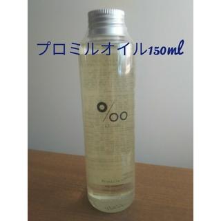 20%off『新品未使&送料込』ムコタ☆プロミルオイル 150ml