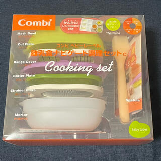 combi - conbi 離乳食調理セット
