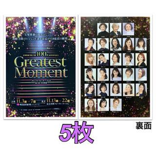 花組・月組100th記念公演 「グレイテスト モーメント」三つ折りビジュアル5枚(印刷物)