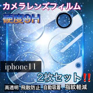 アイフォーン(iPhone)の♡iPhone11 ケース レンズ保護  カメラ保護 フィルム カメラ(iPhoneケース)