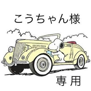 スヌーピー(SNOOPY)のこうちゃん 様 オーダーページ(その他)