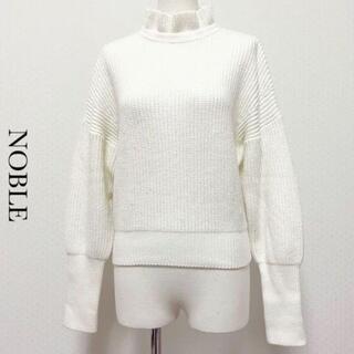 ノーブル(Noble)のNOBLE ノーブル ミドルゲージボリュームニット ホワイト(ニット/セーター)