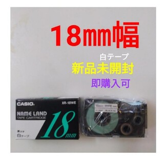 カシオ(CASIO)の【未開封・未使用】幅広18㎜ ネームランド テープ 白XR-18WE 1個(テープ/マスキングテープ)