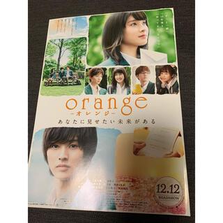 オレンジ フライヤー(印刷物)