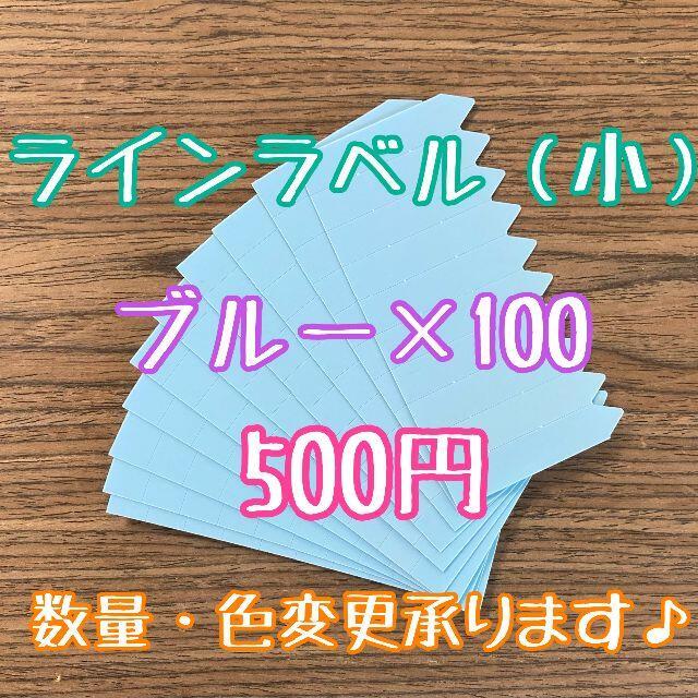 ◎ 100枚 ◎ 青 ( 小 ) ラインラベル 園芸ラベル カラーラベル ハンドメイドのフラワー/ガーデン(プランター)の商品写真