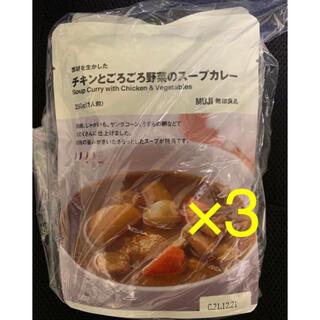 ムジルシリョウヒン(MUJI (無印良品))の⭐︎11個ごろごろ野菜と豚ひき肉の大盛りカレーチキンとごろごろ野菜のスープカレー(レトルト食品)