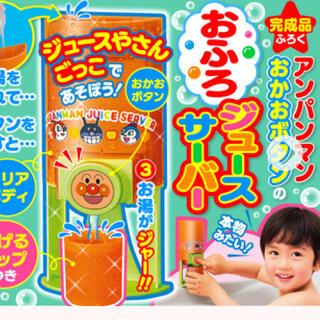 アンパンマン(アンパンマン)のアンパンマンジュースサーバー(お風呂のおもちゃ)