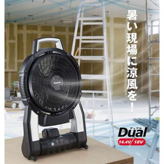 パナソニック(Panasonic)のPanasonic 工事用 充電 扇風機 EZ37A4-B(黒)(扇風機)