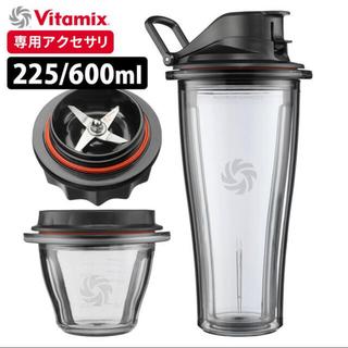 vitamix  ブレンディングカップ スターターセット 240ml 600ml(ジューサー/ミキサー)