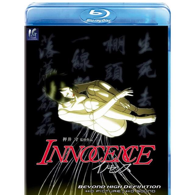 BANDAI(バンダイ)の攻殻機動隊 イノセンス [Blu-ray] エンタメ/ホビーのDVD/ブルーレイ(アニメ)の商品写真