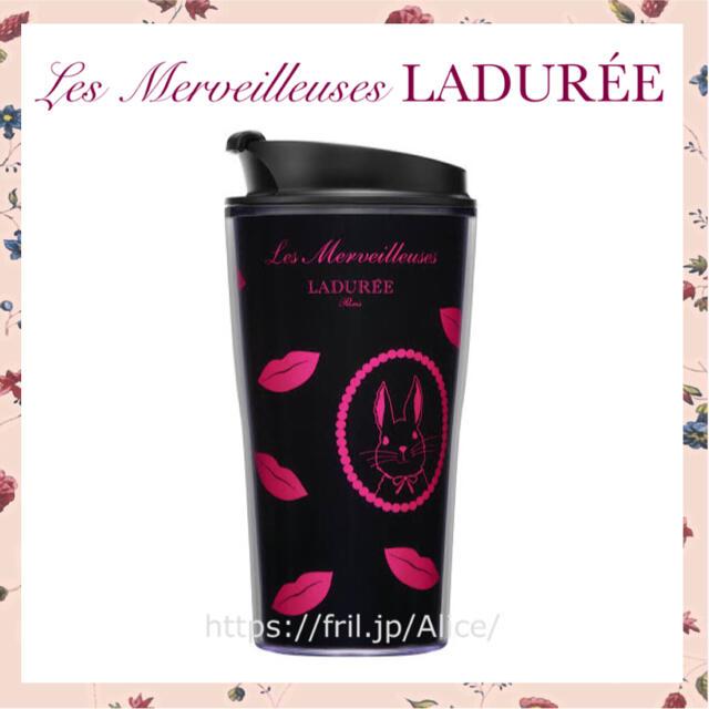 Les Merveilleuses LADUREE(レメルヴェイユーズラデュレ)のレ・メルヴェイユーズ ラデュレ タンブラー インテリア/住まい/日用品のキッチン/食器(タンブラー)の商品写真