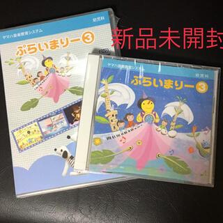 ヤマハ(ヤマハ)のヤマハ ぷらいまりー3 CD DVD(キッズ/ファミリー)