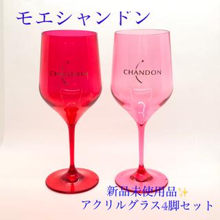 モエエシャンドン(MOËT & CHANDON)の【非売品】モエエシャンドン  アクリル ワイングラス 4脚セット(グラス/カップ)