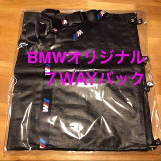 ビーエムダブリュー(BMW)のBMWオリジナル7WAYバック&グラス 非売品(ノベルティグッズ)