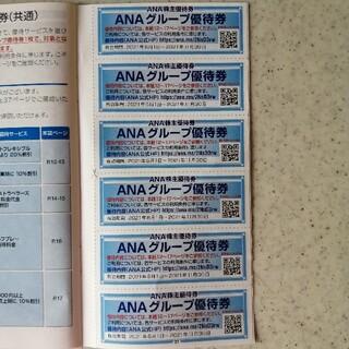 ANA グループ優待券 6枚(その他)