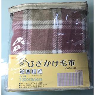 ひざかけ毛布(電気毛布)