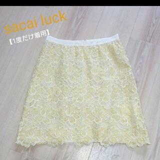 サカイラック(sacai luck)の【1度だけ着用】sacai luck サカイラック スカート(ひざ丈スカート)