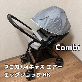 コンビ(combi)の【 Combi 】スゴカル4キャスエアーエッグショック HK ライトグレー(ベビーカー/バギー)