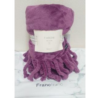 フランフラン(Francfranc)のFrancfranc ゴーディススロー ひざ掛け  フランフラン 新品 未使用(毛布)